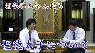 聖徳太子御掛軸ー寺院仏具 ホームページ http://takimotobukkodo.co.jp/...