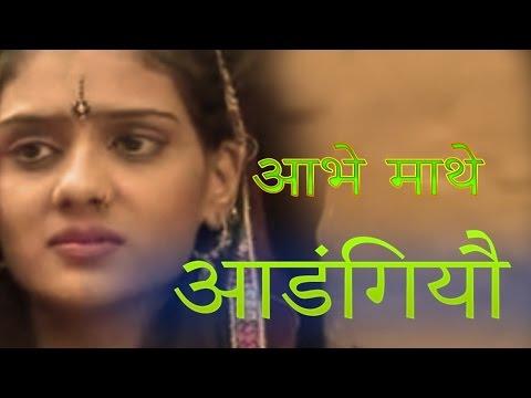 आभे माथे आडंगियौ / Rajasthani Folk Song / राजस्थानी गीत / Habib Khan | टॉप राजस्थानी म्यूजिक