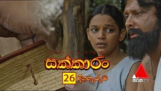 Sakkaran | සක්කාරං - Episode 26 | Sirasa TV Thumbnail