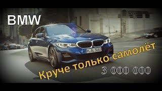 BMW 320i xDrive Тест Драйв (2020)