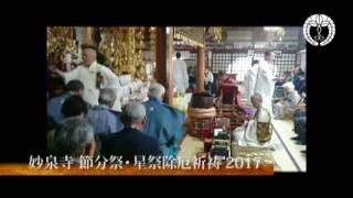 日蓮宗本覚山【妙泉寺】節分祭・星祭除厄祈祷2017