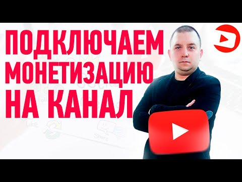 Как включить монетизацию youtube 2019 - 2020 году