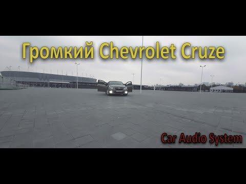 Обзор Громкого и красивого Chevrolet Cruze