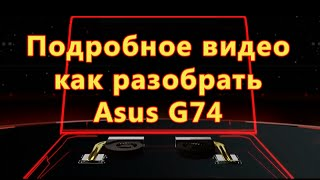 как разобрать ноутбук asus g74 g74s g74sx disassemble