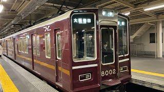 11/27より8002Fで運行 阪急8000系Classic8000 普通大阪梅田行き 2222列車 西宮北口駅