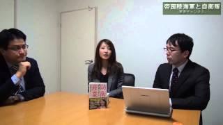 帝国陸海軍と自衛隊 軍事チャンネル  第1回 倉山満 桜林美佐 上念司
