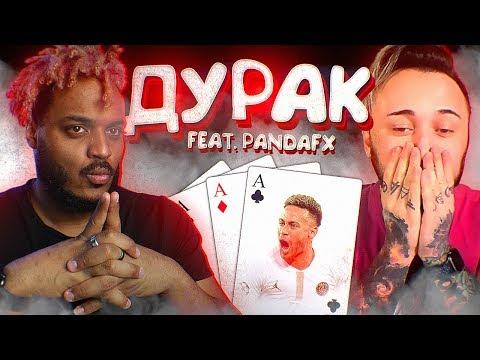 Дурак ft PandaFX | САМЫЙ ЭПИЧНЫЙ ВЫПУСК
