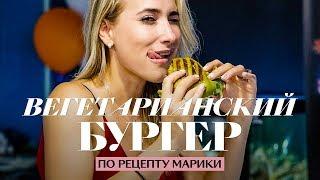 Вегетарианский бургер и картошка фри (невредная!) — здоровый фастфуд от Марики Кравцовой