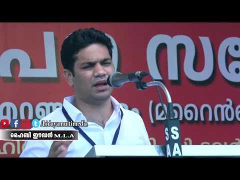 KNM സംസ്ഥാന കാമ്പയിൻ സമാപന സമ്മേളനം | ഹൈബി ഈഡൻ MLA