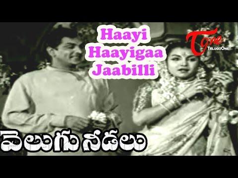 Velugu Needalu Songs - Haayi haayigaa jaabilli - ANR - Savitri