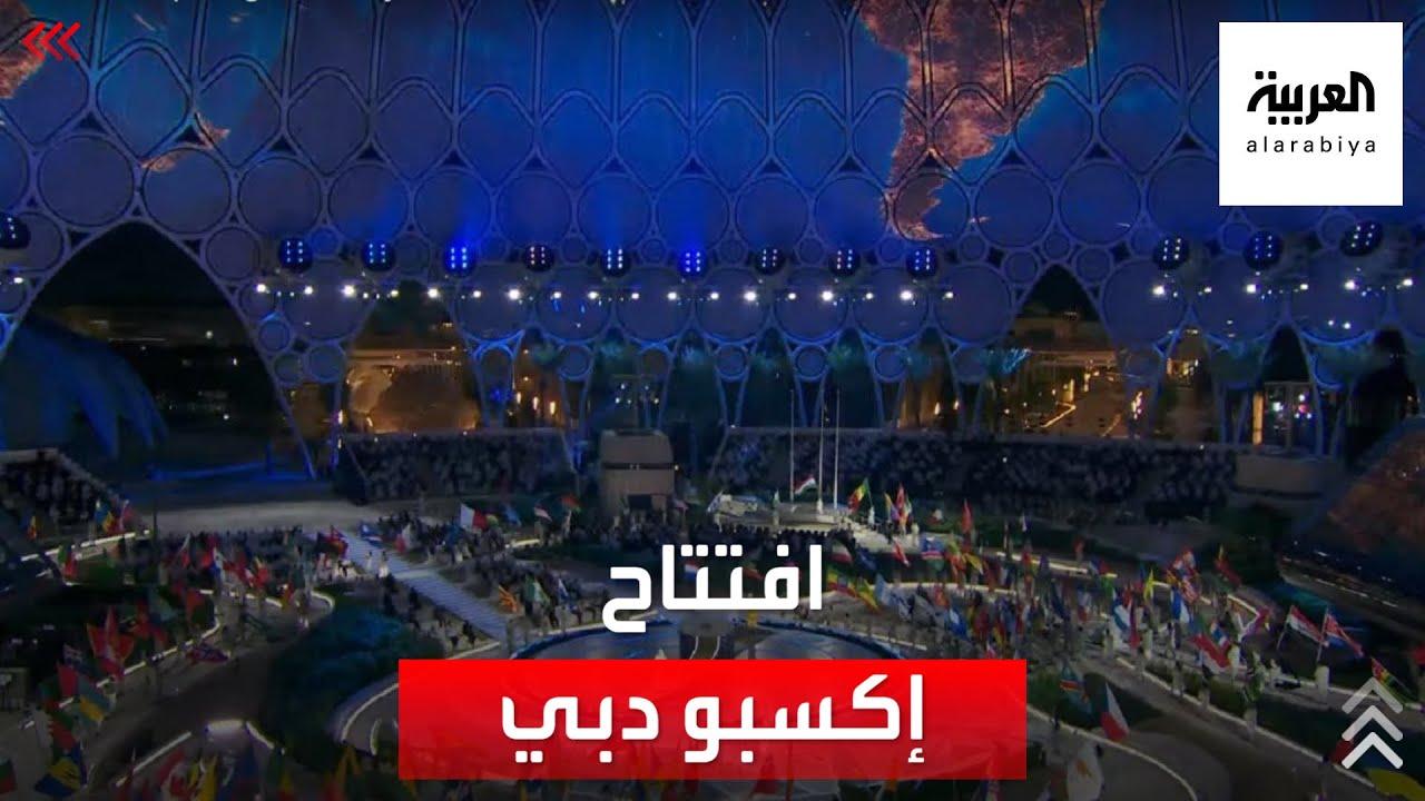 حفل افتتاح اكسبو دبي ملخص
