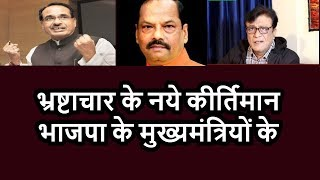 scam of bjp ex cm of two state  exposed badly including mama shiv raj and raghu var das