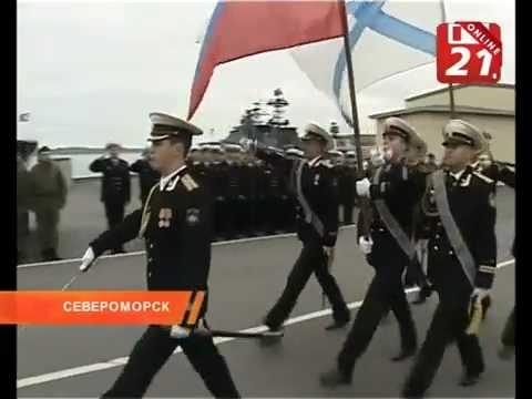 Североморск.Вернулись из боевого похода.29.08.2012.