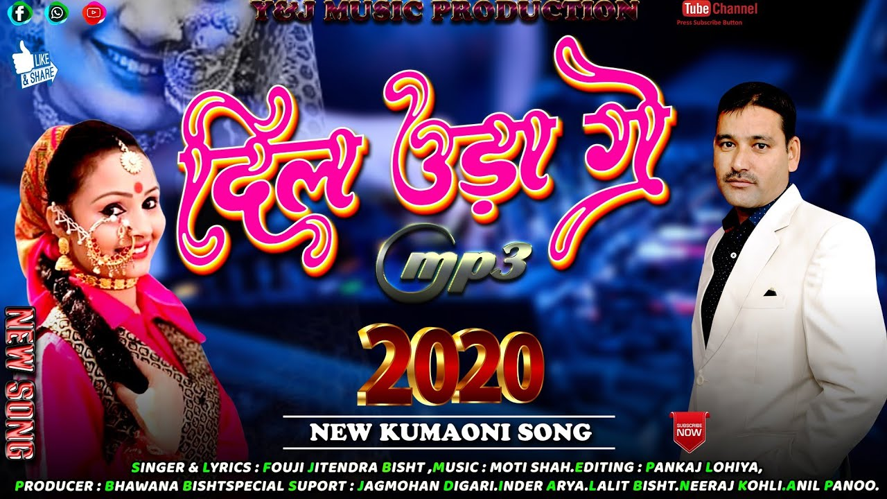 दिल उड़ा गे Dil Uda gye New kumaoni super Hit Letest mp3 song By Jitendra Bisht Lyrics Jitendra Bish