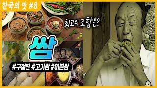 약선 쌈의 절정, 구절판/고기 과일 조합 / 쌈요리 /…