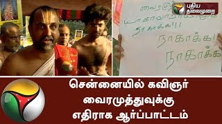 Controversial speech on Aandal: Protest against lyricist Vairamuthu in Chennai   #Controversy #Andal