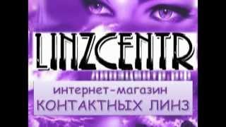 видео контактные линзы интернет магазин