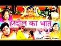 भक्त हरदौल का भात भाग 2 || Bhakt Hardol || Adhar Chaitanya || Hindi UP Kissa Kahani Lok Katha