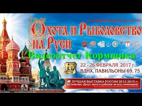 Охота и Рыболовство на Руси 2017. Отчет о посещении выставки