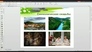 Свадьбы за границей - Свадьбы в Словении: презентация для свадебных специалистов