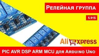 8 релейная группа pic avr dsp arm mcu для arduino aliexpress com