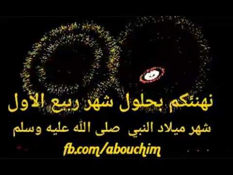 Bonne Année Au Marocain