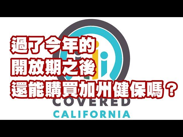 過了今年的開放期之後 還能購買加州健保嗎?