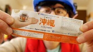 """『中西のぱかっ!』〜フィギュアみやげ """"沖縄""""「守礼門と琉球王朝」「ソーキそばとジューシー」〜ずいぶん前ですが沖縄に行ったことがあります!もう一度行ってみたいです!、、ソーキそば、ジューシー好きです。"""