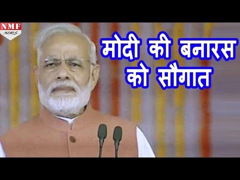 Modi की Varanasi को सौगात, कहा इस साल Diwali बनाएं जवानों के साथ