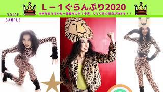 バラエティ☆『L- 1ぐらんぷり2020』島田洋子ボイスサンプル[R-1グランプリ]