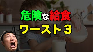 危険な給食ワースト3!子供に食べさせたくない食品・病気の原因 thumbnail