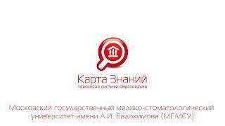 Московский государственный медико-стоматологический университет имени А.И. Евдокимова