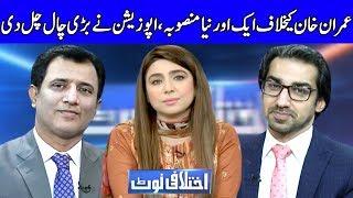 Ikhtilafi Note With Habib Akram, Saad Rasul And Ume Rabab | 19 May 2019 | Dunya News