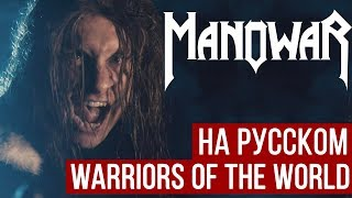 Manowar - Warriors of the World (Cover на русском | RADIO TAPOK)