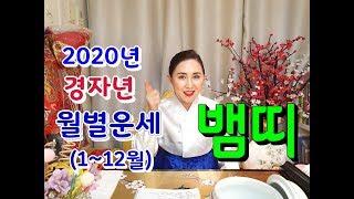 2020년 경자년 신점으로 본 월별(1월~12월)뱀띠 신년운세 서울 부산 [점집] [유명한무당] [소문난점집…