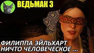 Ведьмак 3 - Юмор - Филиппа Эйльхарт: ничто человеческое не чуждо
