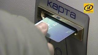 В Беларуси банки обязаны возместить списаные или похищенные деньги
