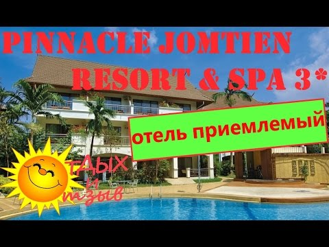 Отзывы отдыхающих об отеле Pinnacle Jomtien Resort & Spa 3*  г. Паттайя  (Тайланд) .Обзор отеля