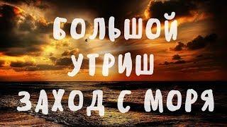 Большой Утриш - заход с моря | Bolshoy Utrish - sailing on a boat from the sea
