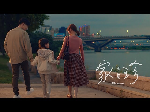江美琪 Maggie Chiang《家珍 Treasure》Official Music Video