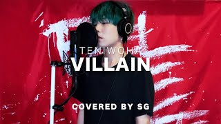 Download ヴィラン (Villain) / てにをは ( cover by SG )