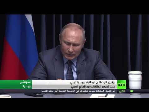 بوتين يضع النقاط على الحروف ويوضح أسس علاقات روسيا مع إيران ودول الخليج العربية