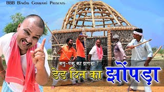 DED DIN KA JHOPADA|| डेड दिन का झोपड़ा ||Banwari Lal || Banwari Lal Ki Comedy||बनू पंकु के चुटकुले