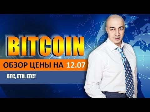 ОБЗОР ЦЕНЫ BTC, ETH И ETC. 12.07.18