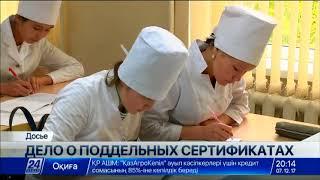 В университете «Астана» выявили более 100 незарегистрированных сертификатов IELTS