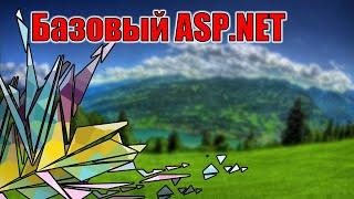 Базовый ASP.NET