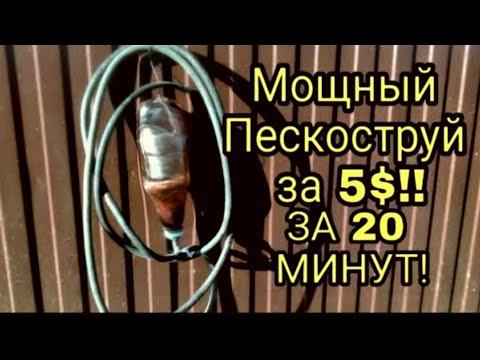 Пескоструй за 300 рублей и 20 минут времени!