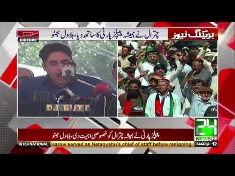 Chairman PPP Bilawal Bhutto Zardari Powershow In Chitral