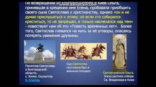 Презентация как на Русь пришло Православие?