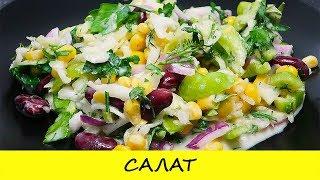 Очень вкусный летний и легкий салат. Овощной салат без майонеза